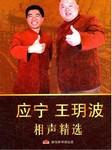 应宁王玥波相声选-佚名-应宁