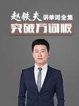 赵铁夫讲单词全集·突破万词版-赵铁夫-赵铁夫