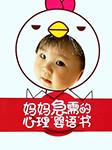 """妈妈急需的心理""""婴语""""书:科学养育0-2岁宝宝-安子-轻舞-"""