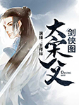 大宋八义剑侠图(全2卷)-王传林-王传林