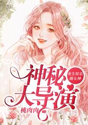 重生娱乐圈女神:神秘大导演听书网