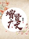 增广贤文-佚名-白云出岫