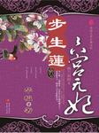 步生莲:六宫无妃-华楹-曉夢
