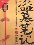 盗墓笔记(五):迷海归巢-南派三叔-周建龙
