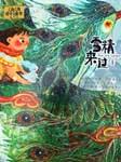 雪精来过(汤汤奇幻童话)-汤汤-浙江少年儿童出版社
