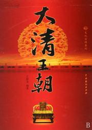 大清王朝-王新龙-马长辉