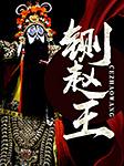 铡赵王-佚名-张合