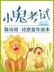 陳詩哥詩意童年:小鬼考試-陳詩哥-主播覺覺