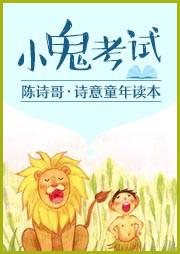 陈诗哥诗意童年:小鬼考试-陈诗哥-主播觉觉