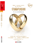 幸福的婚姻(婚姻教皇经典作品)-约翰·戈特曼、娜恩·西尔弗 -湛庐阅读