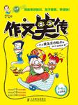 作文笑传:小阿木提高写作能力的64个幽默故事(下)-何捷-人邮知书