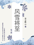 风雪将至(检察长查冤案)-董新建-中版去听