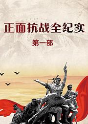 《正面抗战全纪实》第一部-上海上德文化传播有限公司-上海上德文化传播有限公司