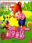 宝贝最爱读的科学童话(春季卷)-代晓琴-忧蓝