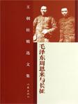 毛澤東周恩來與長征-王朝柱-悅庫時光