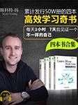 斯科特·扬高效学习系列(四本合集)-斯科特•扬-回振