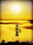 太阳会跑-秦德龙-小黎