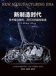 新制造时代-王千马,梁冬梅,何丹-狮声商学堂