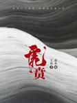 虎賁-王春-播音春水