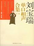 刘宝瑞单口相声合集(一)-刘宝瑞-刘宝瑞
