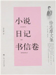 徐志摩文集:小说,日记,书信卷-徐志摩-杨世彬