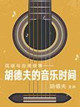 民谣与台湾故事——胡德夫的音乐时间-胡德夫-胡德夫