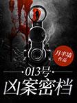 013号凶案密档-月半墙-北竹