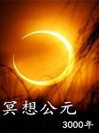 冥想公元三千年-拓普心传媒-拓普心传媒