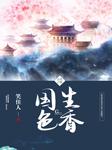 国色生香-笑佳人-方寸无衣配音社,蜗牛,琅琅书社