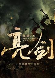亮劍(廣播劇)-都梁-華音小說劇