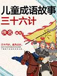 儿童成语故事三十六计-佚名-邓永华