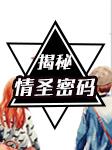 揭秘情圣密码-倪-倪