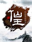 仙王-寂寞读南华-鲁枫