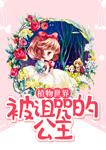 植物世界:被诅咒的公主-米卡莎-晓寒姐姐