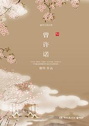 曾许诺(多人小说剧)-桐华-訫念
