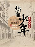 熱血少年-湯祈岑,徐曉璐-華音小說劇