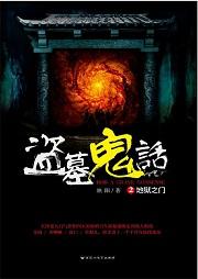 盗墓鬼话-烛阳-神秘kook