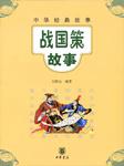 战国策故事-刘世洁-去听