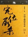 中国王朝内争实录:宠位厮杀-蒋玮,张国庆-嘉伟