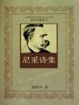 尼采诗集-尼采,周国平[译]-金明
