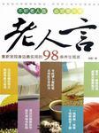 老人言:重新发现身边最实用的98条养生箴言-刘影-梦蓝