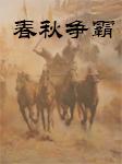 春秋争霸-公版《东周列国志》-臧汝德