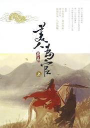 美人为官(全2册)-秦桑-播音张峻赫
