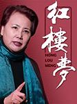 红楼梦(原文朗读版)-曹雪芹-晏积瑄