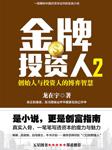 金牌投资人2-龙在宇-悦库时光,讨厌的刘