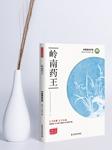 岭南药王(中医泡茶食疗养生)-曾培杰,陈创涛-中国科学技术出版社