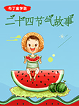 布丁童学:二十四节气故事-Lina-布丁童学