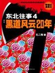 东北往事(四):黑道风云20年-孔二狗-周建龙