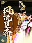 风流皇帝-佚名-冯海涛