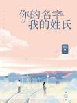 你的名字我的姓氏(张雪迎主演同名电视剧)-姚瑶-等待恩谦的豆